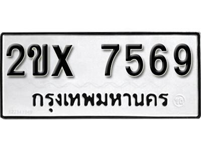 รับจองทะเบียนรถ หมวดใหม่จากกรมขนส่ง จองทะเบียน 7569