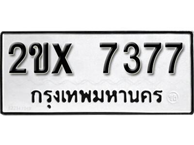 รับจองทะเบียนรถ หมวดใหม่จากกรมขนส่ง จองทะเบียน 7377