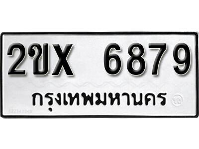 รับจองทะเบียนรถ หมวดใหม่จากกรมขนส่ง จองทะเบียน 6879