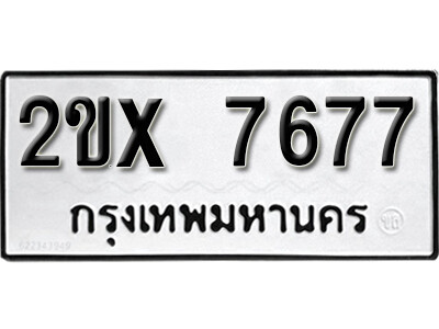 รับจองทะเบียนรถ หมวดใหม่จากกรมขนส่ง จองทะเบียน 7677