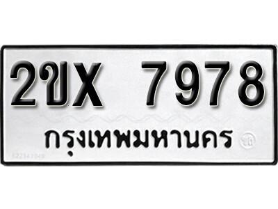 รับจองทะเบียนรถ หมวดใหม่จากกรมขนส่ง จองทะเบียน 7978