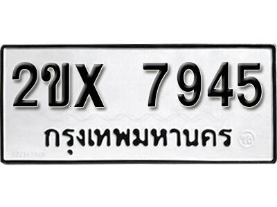 รับจองทะเบียนรถ หมวดใหม่จากกรมขนส่ง จองทะเบียน 7945