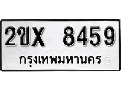 รับจองทะเบียนรถ หมวดใหม่จากกรมขนส่ง จองทะเบียน 8459