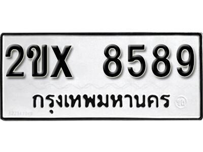 รับจองทะเบียนรถ หมวดใหม่จากกรมขนส่ง จองทะเบียน 8589