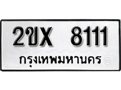 รับจองทะเบียนรถ หมวดใหม่จากกรมขนส่ง จองทะเบียน 8111
