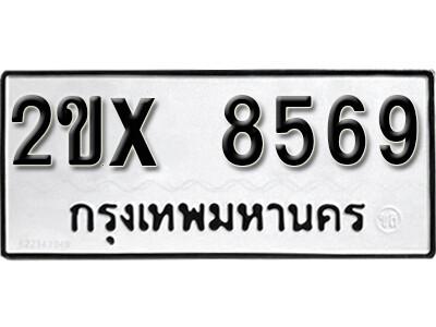 รับจองทะเบียนรถ หมวดใหม่จากกรมขนส่ง จองทะเบียน 8569