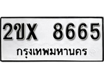 รับจองทะเบียนรถ หมวดใหม่จากกรมขนส่ง จองทะเบียน 8665