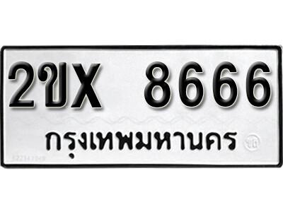 รับจองทะเบียนรถ หมวดใหม่จากกรมขนส่ง จองทะเบียน 8666