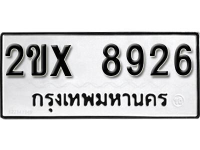 รับจองทะเบียนรถ หมวดใหม่จากกรมขนส่ง จองทะเบียน 8926