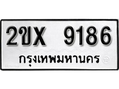 รับจองทะเบียนรถ หมวดใหม่จากกรมขนส่ง จองทะเบียน 9186
