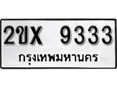 รับจองทะเบียนรถ หมวดใหม่จากกรมขนส่ง จองทะเบียน 9333