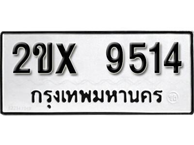 รับจองทะเบียนรถ หมวดใหม่จากกรมขนส่ง จองทะเบียน 9514