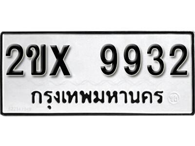 รับจองทะเบียนรถ หมวดใหม่จากกรมขนส่ง จองทะเบียน 9932