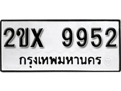 รับจองทะเบียนรถ หมวดใหม่จากกรมขนส่ง จองทะเบียน 9952
