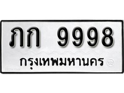 ทะเบียนซีรี่ย์   9998   ทะเบียนรถให้โชค  ภก 9998