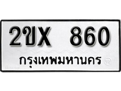 รับจองทะเบียนรถ หมวดใหม่จากกรมขนส่ง จองทะเบียน  860
