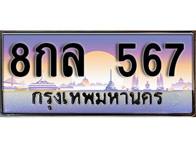ทะเบียนซีรี่ย์  567  ทะเบียนสวยจากกรมขนส่ง 8กล 567