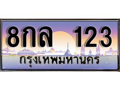 ทะเบียนรถ 8กล 123 เลขประมูล จากกรมขนส่ง