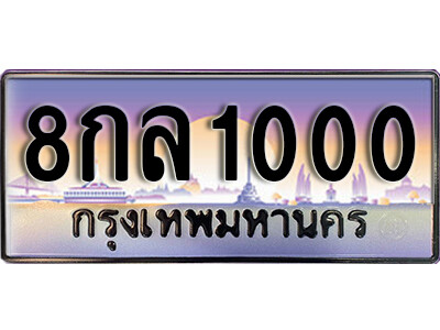 ทะเบียนรถเลข 1000 ทะเบียนสวยจากกรมขนส่ง 8กล 1000