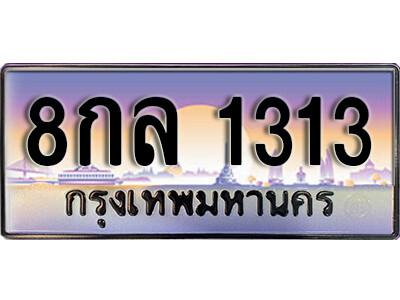 ทะเบียนรถเลข 1313 ผลรวม 23 เลขประมูล ทะเบียนสวย 8กล 1313