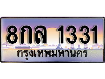 ทะเบียนรถเลข 1331 ผลรวม 23 เลขประมูล ทะเบียนสวย 8กล 1331