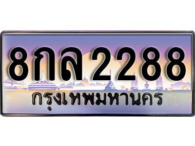 ทะเบียนรถเลข 2288 เลขประมูล ทะเบียนสวย 8กล 2288