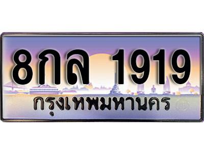 ทะเบียนซีรี่ย์ 1919 ทะเบียนสวยจากกรมขนส่ง-8กล 1919