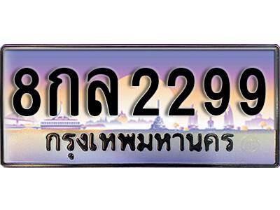 ทะเบียนรถเลข 2299 เลขประมูล ทะเบียนสวย 8กล 2299