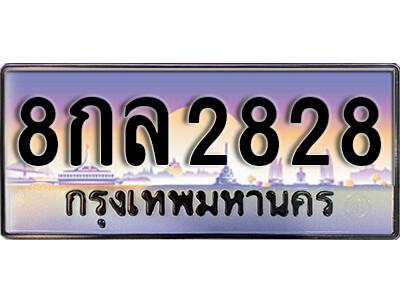 ทะเบียนซีรี่ย์ 2828 ทะเบียนสวยจากกรมขนส่ง 8กล 2828