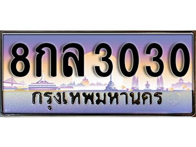 ทะเบียนซีรี่ย์ 3030 หมวดทะเบียนสวย 8กล 3030