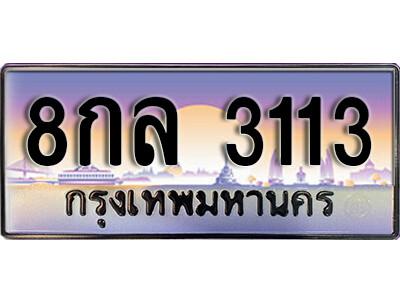 ทะเบียนรถเลข 3113 ผลรวมดี 23 เลขประมูล  ทะเบียน 8กล 3113