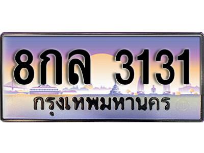 ทะเบียนรถ 3131 ผลรวมดี 23 เลขประมูล ทะเบียนสวย 8กล 3131