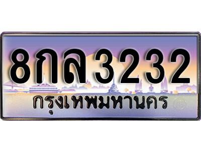 ทะเบียน 3232  ทะเบียนสวยจากกรมขนส่ง 8กล 3232