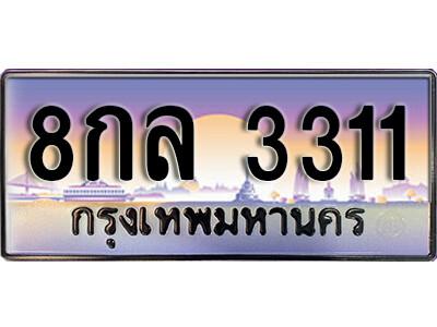 ทะเบียนรถ 3311 ผลรวมดี 23 เลขประมูล ทะเบียนสวย 8กล 3311