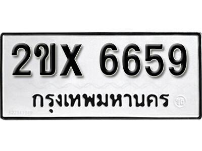 รับจองทะเบียนรถ หมวดใหม่จากกรมขนส่ง จองทะเบียน 6659