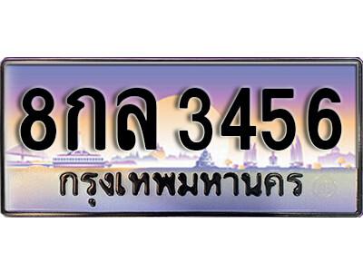 ทะเบียน 3456   เลขประมูล ทะเบียนสวย 8กล 3456