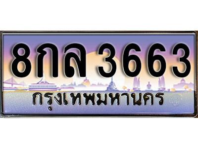 ทะเบียน 3663  เลขประมูล 8กล 3663  ทะเบียนสวย