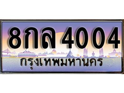 ทะเบียนรถ 4004 ผลรวมดี 23  ทะเบียนสวยจากกรมขนส่ง 8กล 4004