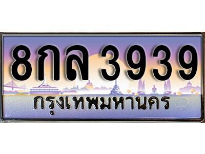 ทะเบียนรถเลข 3939 ทะเบียนสวยจากกรมขนส่ง 8กล 3939