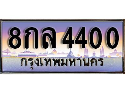 ทะเบียนรถเลข 4400 ผลรวมดี 23 ทะเบียนสวย 8กล 4400