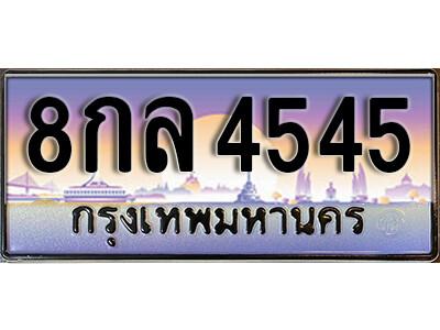 ทะเบียนซีรี่ย์ 4545 หมวดทะเบียนสวย - 8กล 4545