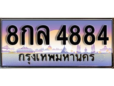 ทะเบียนซีรี่ย์ 4884 หมวดทะเบียนสวย -8กล 4884