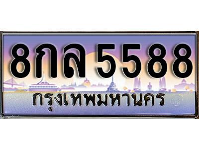 ทะเบียนรถ 5588 ผลรวมดี 41 ทะเบียนสวยจากกรมขนส่ง 8กล 5588