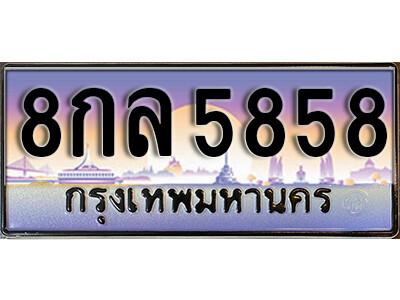 ทะเบียนรถเลข 5858 ผลรวมดี 41  เลขประมูล  ทะเบียน 8กล 5858