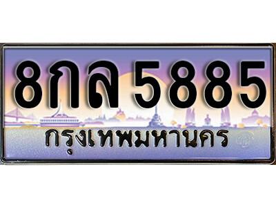 ทะเบียนรถเลข 5885 ผลรวมดี 41 เลขประมูล  ทะเบียน 8กล 5885