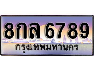 ทะเบียนรถเลข 6789 ผลรวมดี 45 เลขประมูล ทะเบียนสวย 8กล 6789
