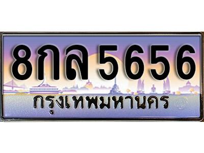ทะเบียนซีรี่ย์ 5656 ทะเบียนสวยจากกรมขนส่ง-8กล 5656