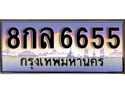 ทะเบียนรถเลข  6655  เลขประมูล ทะเบียนสวย 8กล 6655 จากกรมขนส่ง