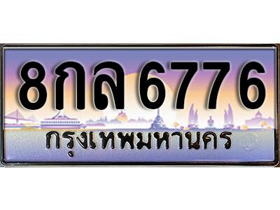 ทะเบียนรถเลข 6776 ผลรวมดี 41 เลขประมูล 8กล 6776