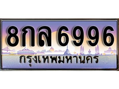 ทะเบียนรถเลข 6996 ผลรวมดี 45 เลขประมูล 8กล 6996